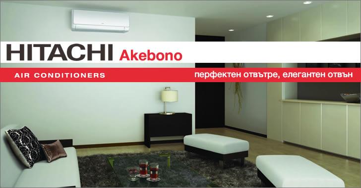 Новият Akebono от Hitachi