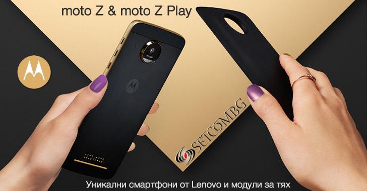 Moto Z и Moto Z Play - нещо интересно, нещо уникално