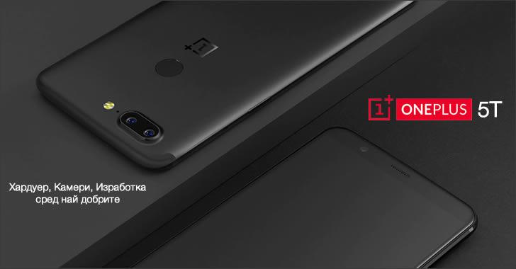 OnePlus 5T - един от най-добрите смартфони на пазара в началото на 2018 г.