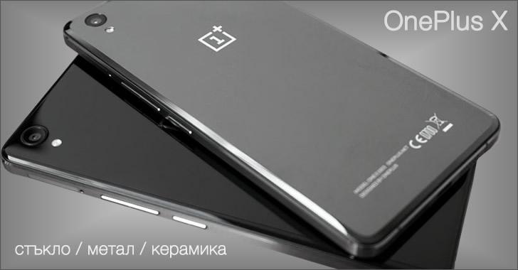 OnePlus X - модели Onyx и Ceramic във вариант с 2 или 3GB RAM