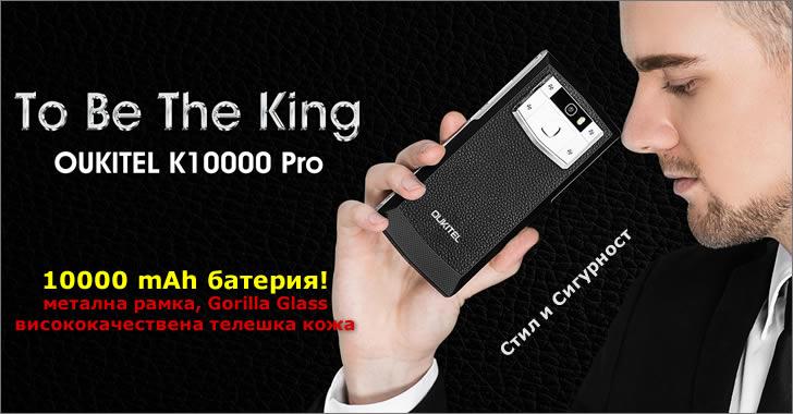 Oukitel K10000 Pro - смартфонът с най-голяма батерия е в Европа!