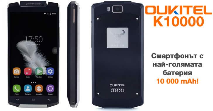 Oukitel K10000 - смартфонът с най-голяма батерия