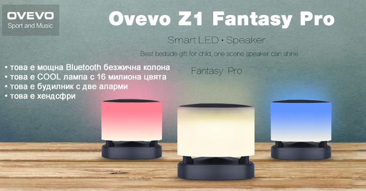 Ovevo Z1 Fantasy Pro Bluetooth Speaker