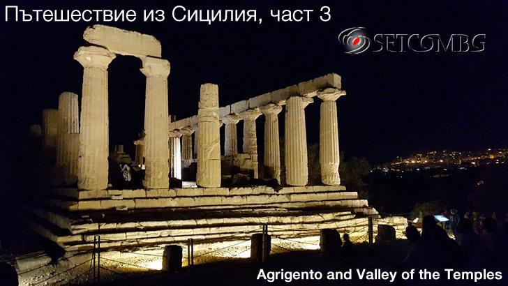 Сицилия - фоторазходка част 3 - Agrigento, Valley of the Temples