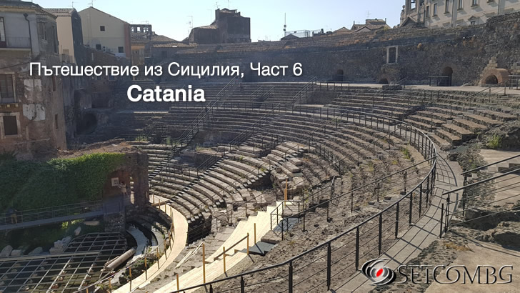 Сицилия - фоторазходка част 6 - Catania