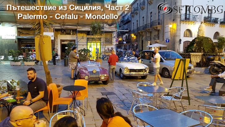 Сицилия - фоторазходка част 2 - Palermo, Cefalu, Mondello