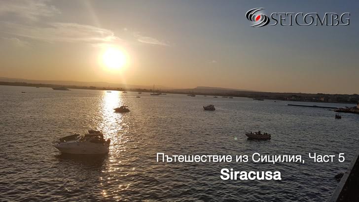 Сицилия - фоторазходка част 5 - Siracusa
