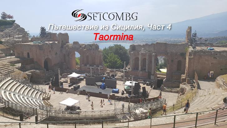 Сицилия - фоторазходка част 4 - Taormina