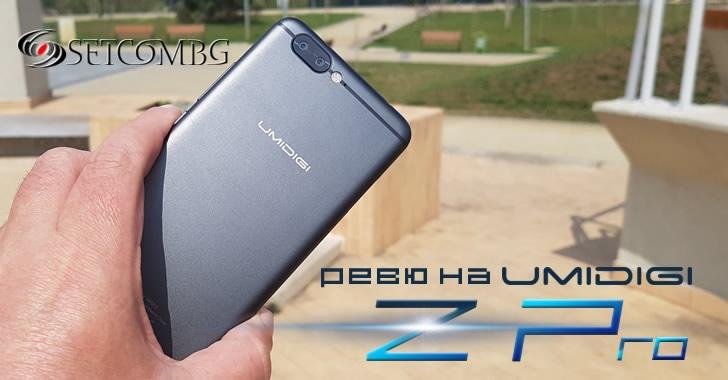 Ревю на UMIDIGI Z Pro - смартфон с топ характеристики и отлични камери