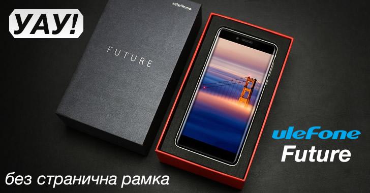 Ulefone Future - фантазия от бъдещето - метал и стъкло без странични рамки
