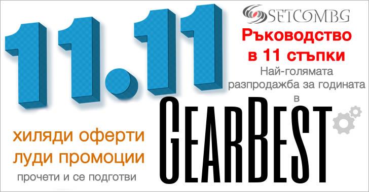 Gearbest 11-11 Sale