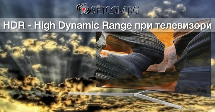 HDR - High Dynamic Range при телевизори