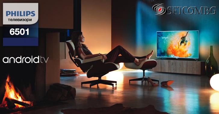 Philips 6501 - 4K Smart телевизор от среден клас