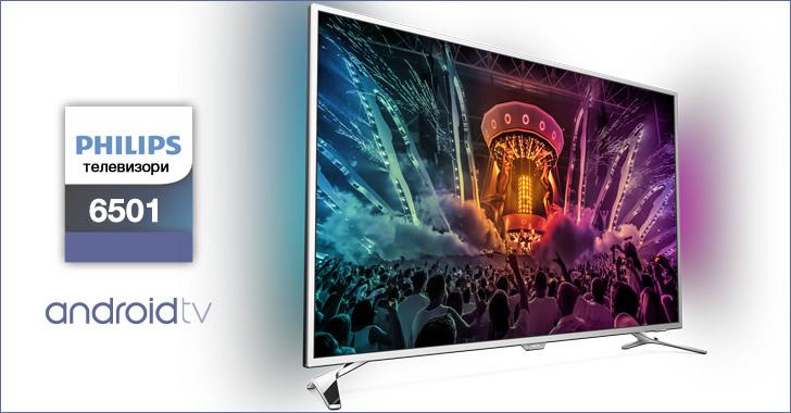 Philips 6501 телевизори