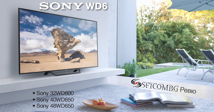 Sony 32WD600, 40WD650, 48WD650 - удобни и евтини телевизори