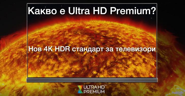 Ultra HD Premium - нов 4K HDR стандарт за телевизори